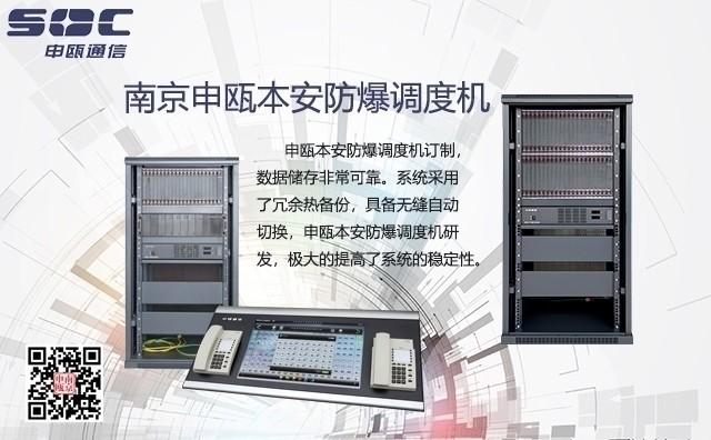 程控数字调度机申瓯数字程控调度机热卖