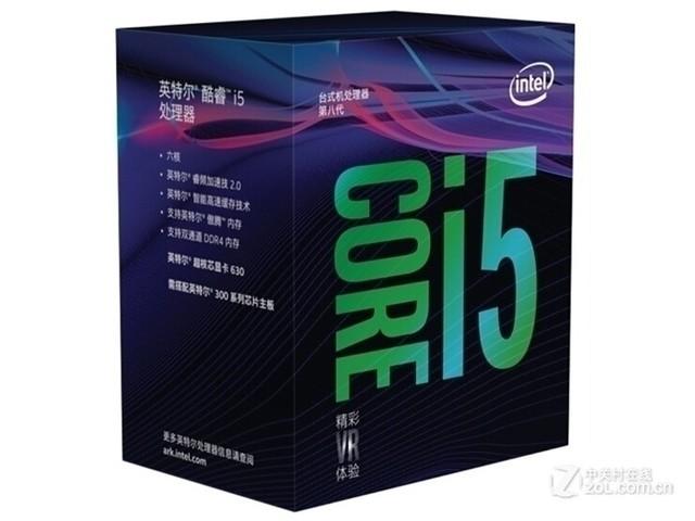 Intel 酷睿i5 8400处理器安徽特惠价促销中