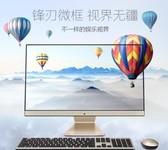 宽阔视野 精彩无限 华硕傲世一体电脑V241 贵阳出售