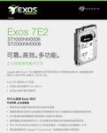 希捷银河1t 128M 企业级硬盘武汉永耀610