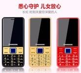超长待机大屏老人手机推荐 长虹GA888C售198