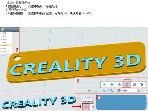 3D打印教程  公司LOGO双色挂坠