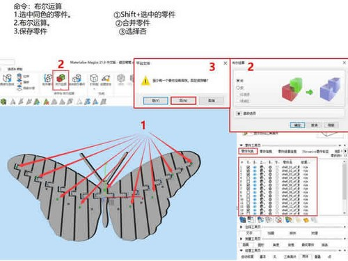 教程   转换制作双色3D打印模型