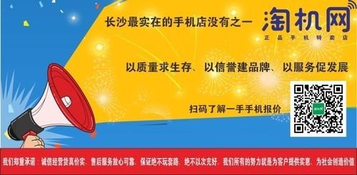 长沙淘机网小米8可以旧换新送货售2799元