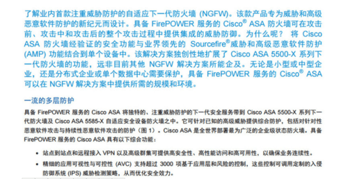 山东思科ASA5516-fpwr-k9防火墙13500元