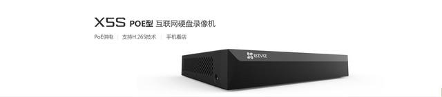 实时监控和录像 X5S硬盘录像机 售价670元起