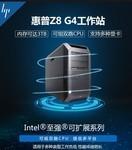 HP新品工作站Z8 G4深圳核心代理思高低价促销