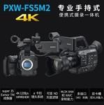 索尼FS5M2K手持摄像机低价热卖30399元