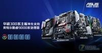 华硕300系主板更新BIOS 支持英特尔酷睿9000系CPU