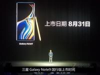 精确度最高 三星Note 9手机现货6350元
