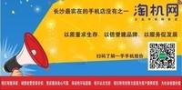 长沙淘机网  三星GALAXY S9+热销售3999