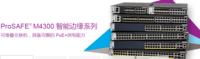 网件新品交换机M4300-96X济南58000元
