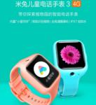 小米米兔儿童电话手表3 4G版售559元