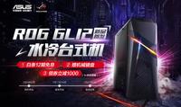 暗黑神光 一键超频 ROG GL12水冷主机南宁新品预售