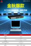 华为S1724G-A企业级交换机广西维感特价出售