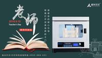 2018教师节智慧教育专用高精度3D打印机推荐