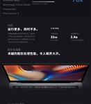 苹果新款MacBook Pro 972济南20880元