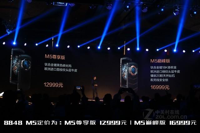 8848 M5尊享版钛金手机济南报价12999元