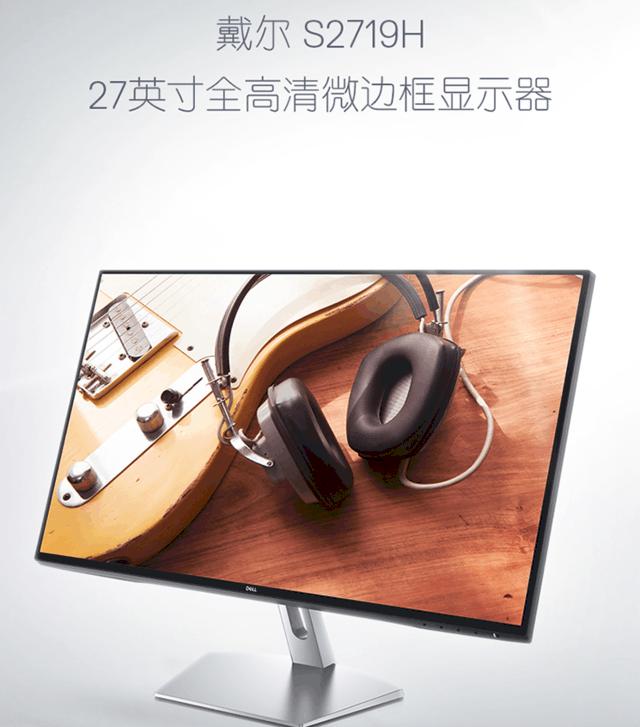 戴尔S2719H显示器济南新品促销1660元