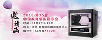 邀请函|极光尔沃与您相约第75届中国教育装备展示会