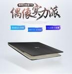 华硕A540UB7200笔记本济南价格3499元