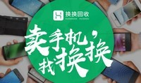 """换换回收:国家新政成资源再生与环保的""""护城河"""""""
