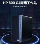 HP 800G4WS高性价比工作站3250