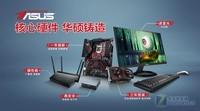 华硕PBA主机游戏性能非凡 畅玩好伙伴