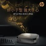 HP 工作站 高性价比神器! 深圳思高大量库存!