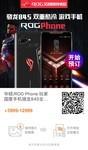 玩家国度 杭州ROG游戏电竞手机 热卖