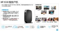 极致性能,机智之选-HP T530瘦客户机