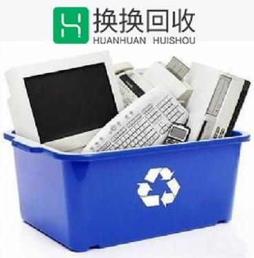 笔记本电脑回收—换换回收给你省心的选择