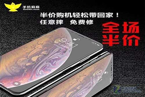 兰州iPhone XS Max(全网通)半价买