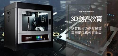 精彩�⊥福�O光��沃3D打印�C即��⒄沟�75�媒萄b展