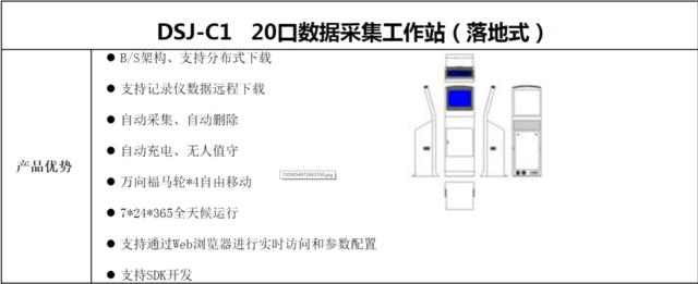 爱国者DSJ-C3 20口数据采集工作站28000