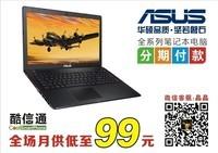 华硕A豆I5独显轻薄笔记本武汉报价4550元