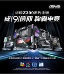 华硕Z390主板助力英特尔第九代酷睿处理器首发