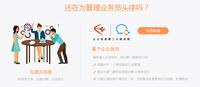 武汉软件服务励销CRM客户关系免费上门