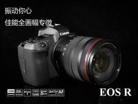 大連佳能單反精選 佳能EOS R僅售10800元