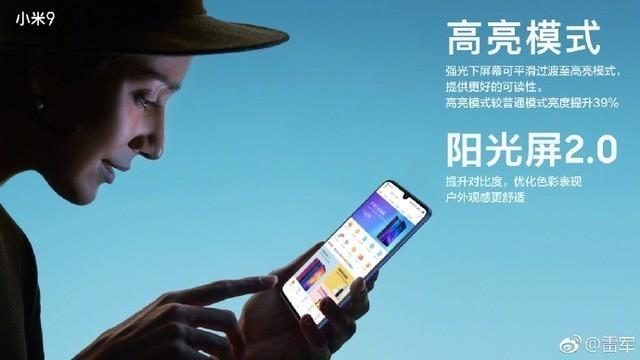 小米9本月20日发布 济南小米专卖店预售