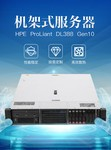 惠普HP DL388 Gen10服务器仅售15999元