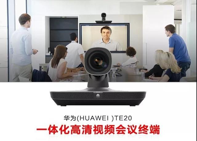 某公司成功部署华为TE20视频会议系统