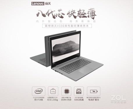 2流畅办公 联想 扬天V330-14浙江售3650元
