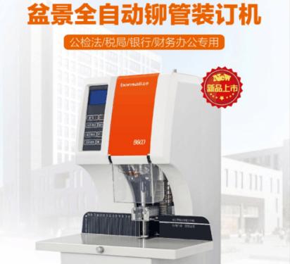 重慶盆景B600全自動財務裝訂機618特惠