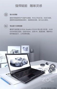 4保护隐私联想ThinkPad P52售8900元