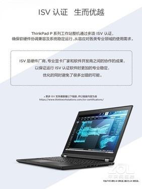 4便携移动工作站ThinkPad P52售13700元