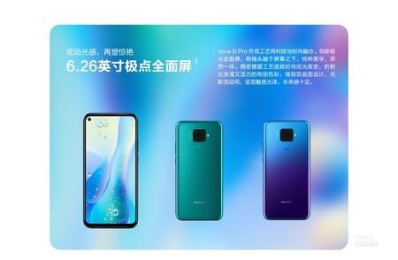 华为nova 5i Pro(8+128G)安徽售价2268元