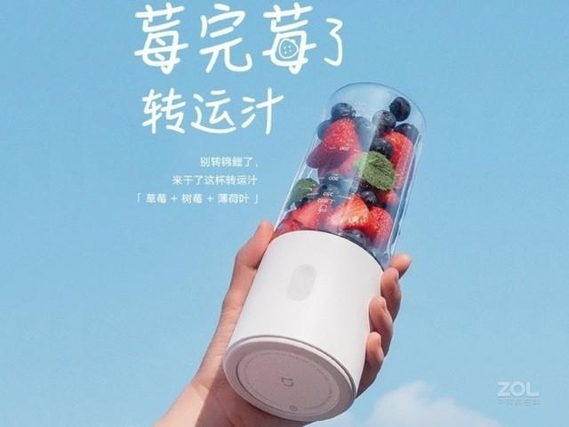 国庆促销 小米随身榨汁杯99元
