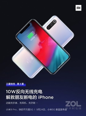 4全曲面手机重庆小米9PRO 5G售3599元