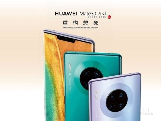 武汉MATE30PRO 5G版仅5950元喜迎新年